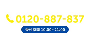 Phone Inquiries (Hiroo) 0120-887-837 Business Hours 10:00 - 18:00